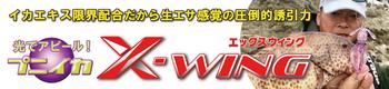 xwing3-1.jpg